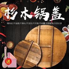 加厚纯ia工杉木头碳oz炒锅木质圆形水缸木头盖子木制