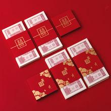 捆钱套红包订婚用品万元ib8是封封套ns聘礼礼金下礼彩礼10个