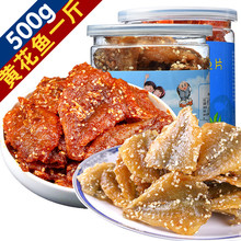 蜜汁香ib黄花鱼50er娘鱼片罐装零食香酥海鲜食品即食包邮