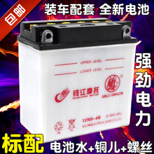 包邮钱江摩托车电瓶1ib75弯梁1ah车电池12V4A5A7A9A天剑12n5-