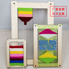 幼儿园ic童手工制作nt毛线diy编织包木制益智玩具教具