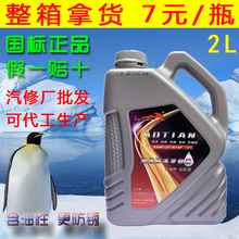 防冻液ic性水箱宝绿nt汽车发动机乙二醇冷却液通用-25度防锈