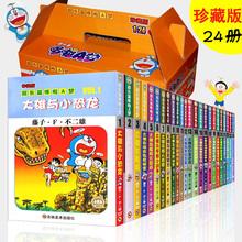 全24ic珍藏款哆啦nt长篇剧场款 (小)叮当猫机器猫漫画书(小)学生9-12岁男孩三四