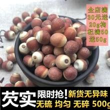 肇庆干ic500g新nt自产米中药材红皮鸡头米水鸡头包邮
