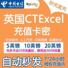 CTExcel充ic5英国电信nt 充值卡 代充闪电快速 24(小)时自动充值