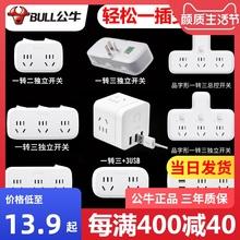 公牛插ic转换器插头ai板多功能USB一转二分三多孔位家用