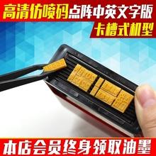 陈百万ic码机手动打le码机打生产日期食品包装日期B-4