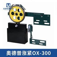 配件电梯原厂ox-300