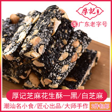 广东潮ic特产厚记黑an生传统手工孕妇零食麻糖包邮