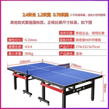 ,便携ic简易折叠 an场商用可折叠兵乓球桌折叠式