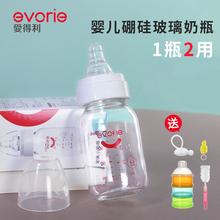 包邮 ic得利A23ar2 新生婴儿玻璃(小)奶瓶 防漏储奶瓶120ml/250ml