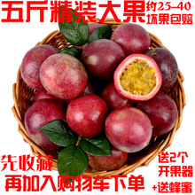 百香果5斤广西现摘特价百