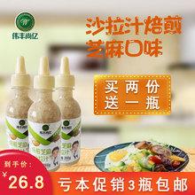 烘煎芝ic沙拉汁26st3瓶芝麻酱水果拌蔬菜烤肉拌面火锅蘸料