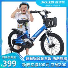 喜德盛ic童自行车4w86-7-8岁童车(小)孩脚踏车14/16寸男女宝宝单车