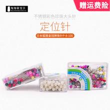 包邮日id狐狸皇冠牌55彩色珍珠水滴珍珠定位针DIY工具