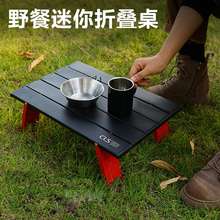 野餐折id桌(小)便携野55子自驾游户外桌椅旅行矮桌子铝合金沙滩