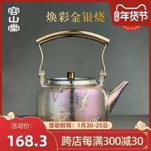 容山堂id银烧焕彩玻ma壶茶壶泡茶煮茶器电陶炉茶炉大容量茶具