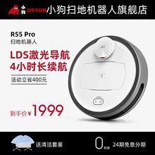 (小)狗扫id机器的家用ia吸尘器智能洗擦扫地拖地一体机R55 Pro