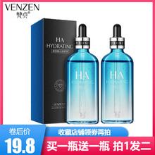 买1瓶id1瓶梵贞玻ia润原液 滋养补水清爽不油保湿精华液护肤