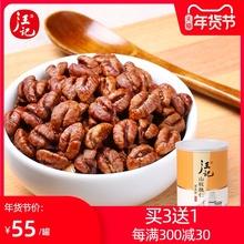 汪记临id山仁原香味ec孩坚果零食(小)肉罐装净重180g