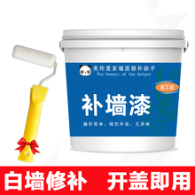 (小)包装id墙漆内墙乳ec面白色漆室内油漆刷白墙面修补涂料环保