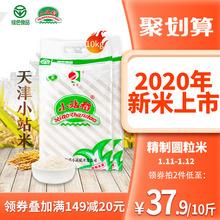 天津(小)id稻2020ec圆粒米一级粳米绿色食品真空包装20斤