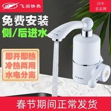 飞羽 idY-03Ser-30即热式电热水龙头速热水器宝侧进水厨房过水热