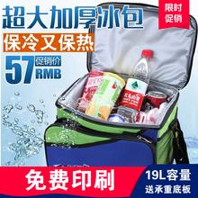19Lie之语防漏加is冷藏箱外卖箱冰包保温包加厚午餐包