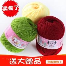 宝宝毛ie0牛奶棉线up儿童线织围巾毛线手编织钩针鞋线特价