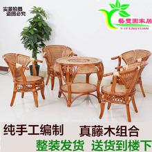 正品户if家具藤桌椅ng椅茶几餐桌椅简约田园休闲五件套阳台椅