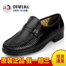 日本原装健康鞋if鞋好多福健ng务皮鞋男士磁疗保健鞋秋冬新款