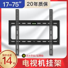 液晶电if机挂架支架ng-75寸可调(小)米乐视创维海信夏普通用墙壁挂