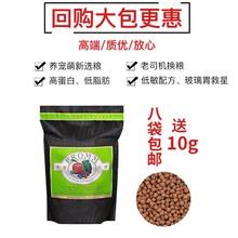 m绿福摩猫粮试吃装无if7三文鱼鸭ng幼猫全猫(小)袋便携40g
