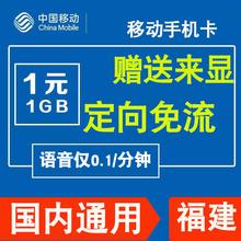 福建莆田移动手机电话卡花卡4if11纯流量er租套餐国内无漫游