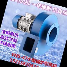 YN5-47(小)型锅炉if7风机38er除尘烟囱引风机耐高温离心风机220