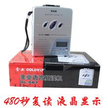 金业复读机GL-576液晶显示4if130秒复er机卡带录音机包邮