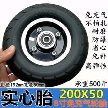 迷你电if车滑板车2er50内胎外胎8寸*10寸实心胎免充气轮胎真空胎