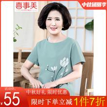 中老年ig装女短袖Tg7装纯棉上衣服装老年的奶奶大码半袖(小)衫