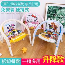 宝宝凳ig叫叫椅宝宝g7子吃饭座椅婴儿餐椅幼儿(小)板凳餐盘家用