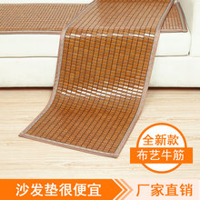 夏季麻ig凉席沙发坐ne式实木防滑冰丝竹垫子欧式客厅贵妃定做