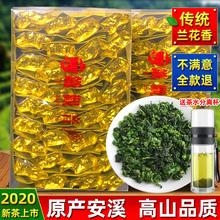 202ih年秋茶安溪te香型兰花香新茶福建乌龙茶(小)包装500g