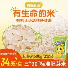 秋田满ih有机胚芽米cd米搭配宝宝宝宝婴儿辅食食用1000g