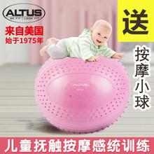ALTihS 加厚防ll童宝宝瑜伽球平衡感统训练安全颗粒大龙球健身
