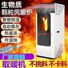 颗粒采ii炉家庭取暖za用生物取暖炉暖风全自动生物质燃烧炉电