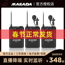 麦拉达ilM8X手机oy反相机领夹式无线降噪(小)蜜蜂话筒直播户外街头采访收音器录音