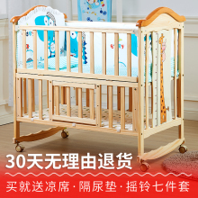 实木婴il床新生儿bke床多功能摇篮(小)床拼接大床欧式可移动边床