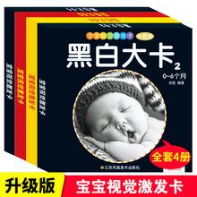 4盒视il激发卡宝宝ke色卡早教启蒙宝宝图片0-3岁彩色大卡婴儿用黑白卡片新生认