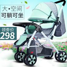 高景观il生婴儿推车ke双向可坐可躺减震轻便便携折叠四季通用