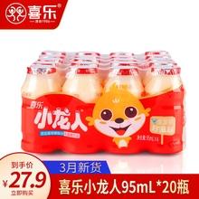 喜乐(小)il的乳酸菌发ke早餐饮料(小)瓶整箱95ml*20瓶新日期
