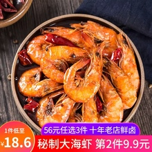 香辣虾il蓉海虾下酒ln虾即食沐爸爸零食速食海鲜200克